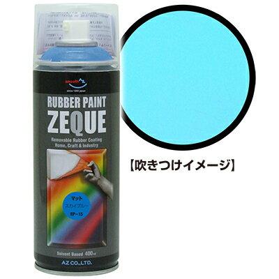 AZ ラバーペイント ZEQUE RP-15 マットスカイブルー 400ml/ラバースプレー/ラバーフィルムスプレー/塗ってはがせる塗料/液体フィルムスプレー/スプレーフィルム