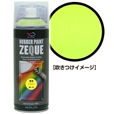 AZ ラバーペイント ZEQUE 油性 RP-41 蛍光イエロー 400ml/ラバースプレー/ラバーフィルムスプレー/塗ってはがせる塗料/液体フィルムスプレー/スプレーフィルム