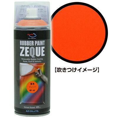 AZ ラバーペイント ZEQUE 油性 RP-42 蛍光オレンジ 400ml/ラバースプレー/ラバーフィルムスプレー/塗ってはがせる塗料/液体フィルムスプレー/スプレーフィルム