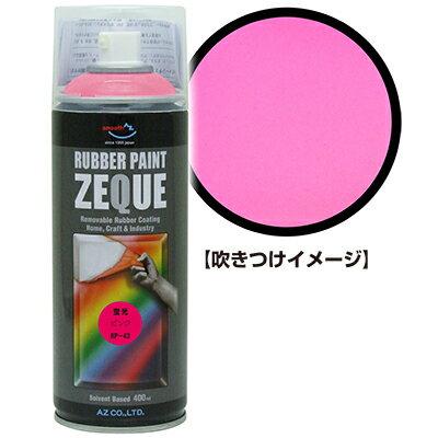 AZ ラバーペイント ZEQUE 油性 RP-43 蛍光ピンク 400ml/ラバースプレー/ラバーフィルムスプレー/塗ってはがせる塗料/液体フィルムスプレー/スプレーフィルム