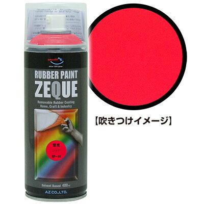 AZ ラバーペイント ZEQUE 油性 RP-44 蛍光レッド 400ml/ラバースプレー/ラバーフィルムスプレー/塗ってはがせる塗料/液体フィルムスプレー/スプレーフィルム