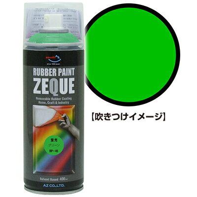 AZ ラバーペイント ZEQUE 油性 RP-45 蛍光グリーン 400ml/ラバースプレー/ラバーフィルムスプレー/塗ってはがせる塗料/液体フィルムスプレー