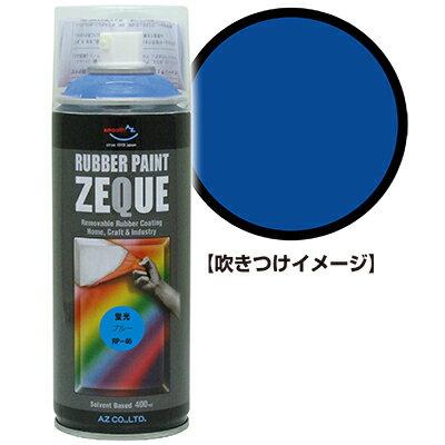 AZ ラバーペイント ZEQUE 油性 RP-46 蛍光ブルー 400ml/ラバースプレー/ラバーフィルムスプレー/塗ってはがせる塗料/液体フィルムスプレー/スプレーフィルム