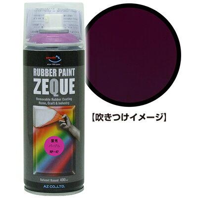 AZ ラバーペイント ZEQUE 油性 RP-47 蛍光パープル 400ml/ラバースプレー/ラバーフィルムスプレー/塗ってはがせる塗料/液体フィルムスプレー/スプレーフィルム