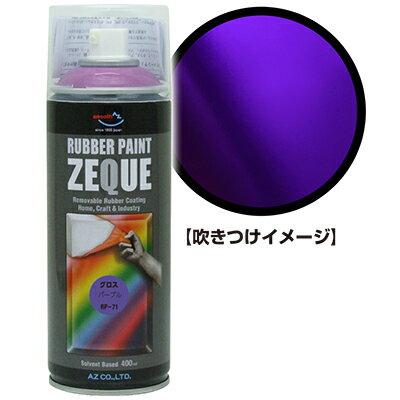 AZ ラバーペイント ZEQUE 油性 RP-71 グロスパープル 400ml/ラバースプレー/ラバーフィルムスプレー/塗ってはがせる塗料/液体フィルムスプレー/スプレーフィルム