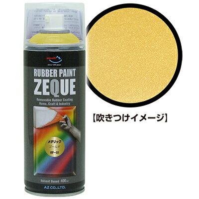 AZ ラバーペイント ZEQUE 油性 RP-81 メタリックゴールド 400ml/ラバースプレー/ラバーフィルムスプレー/塗ってはがせる塗料/液体フィルムスプレー/スプレーフィルム