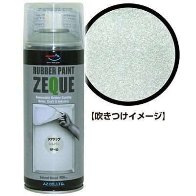 AZ ラバーペイント ZEQUE 油性 RP-82 メタリックシルバー 400ml/ラバースプレー/ラバーフィルムスプレー/塗ってはがせる塗料/液体フィルムスプレー/スプレーフィルム