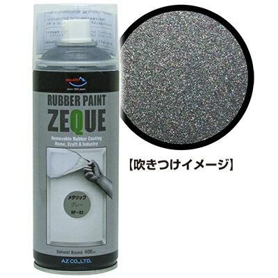 AZ ラバーペイント ZEQUE 油性 RP-83 メタリックグレー 400ml/ラバースプレー/ラバーフィルムスプレー/塗ってはがせる塗料/液体フィルムスプレー/スプレーフィルム