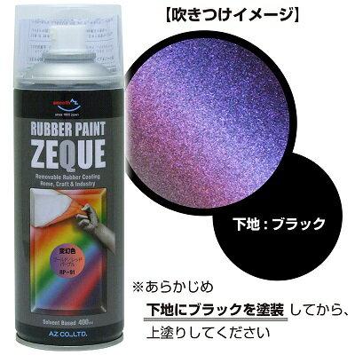AZ ラバーペイント ZEQUE 油性 RP-91 変幻色 ゴールドレッドパープル 400ml/ラバースプレー/ラバーフィルムスプレー/塗ってはがせる塗料/液体フィルムスプレー/スプレーフィルム