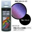 AZ ラバーペイント ZEQUE 油性 RP-91 変幻色 ゴールドレッドパープル 400ml /ラバスプレー/ラバーフィルムスプレー/塗ってはがせる塗料