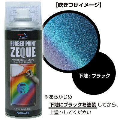 AZ ラバーペイント ZEQUE 油性 RP-92 変幻色 パープルブルーグリーン 400ml/ラバースプレー/ラバーフィルムスプレー/塗ってはがせる塗料/液体フィルムスプレー/スプレーフィルム