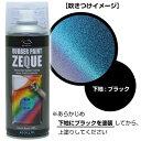 AZ ラバーペイント ZEQUE 油性 RP-92 変幻色 パープルブルーグリーン 400ml/ラバースプレー/ラバーフィルムスプレー/…