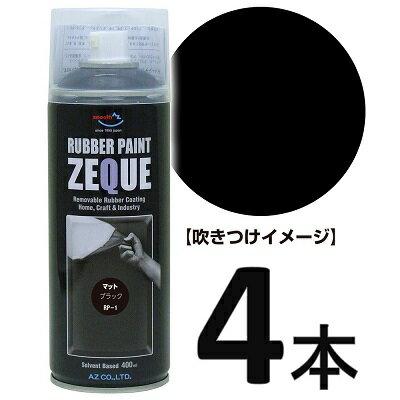 (1セットから送料無料)AZ ラバーペイント ZEQUE 油性 RP-1 マットブラック 400ml×4本/ラバースプレー/ラバーフィルムスプレー/塗ってはがせる塗料