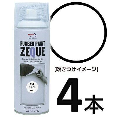 AZ ラバーペイント ZEQUE 油性 RP-3 マットホワイト 400ml×4本/ラバースプレー/ラバーフィルムスプレー/塗ってはがせる塗料