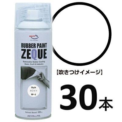 AZ ラバーペイント ZEQUE 油性 RP-3 マットホワイト 400ml×30本/ラバースプレー/ラバーフィルムスプレー/塗ってはがせる塗料