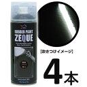 AZ ラバーペイント ZEQUE 油性 RP-2 グロスブラック 400ml×4本/ラバースプレー/ラバーフィルムスプレー/塗ってはがせ…