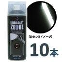 AZ ラバーペイント ZEQUE 油性 RP-2 グロスブラック 400ml×10本/ラバースプレー/ラバーフィルムスプレー/塗ってはが…