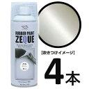 AZ ラバーペイント ZEQUE 油性 RP-4 パールホワイト 400ml×4本/ラバースプレー/ラバーフィルムスプレー/塗ってはがせ…