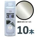 AZ ラバーペイント ZEQUE 油性 RP-4 パールホワイト 400ml ×10本/ラバースプレー/ラバーフィルムスプレー/塗ってはが…