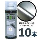 AZ ラバーペイント ZEQUE 油性 RP-5 マットクリア 400ml×10本/ラバースプレー/ラバーフィルムスプレー/塗ってはがせ…