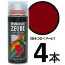 AZ ラバーペイント ZEQUE RP-11 マットレッド 400ml×4本/ラバースプレー/ラバーフィルムスプレー/塗ってはがせる塗料…