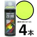 AZ ラバーペイント ZEQUE 油性 RP-41 蛍光イエロー 400ml×4本/ラバースプレー/ラバーフィルムスプレー/塗ってはがせ…