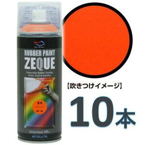 AZ ラバーペイント ZEQUE 油性 RP-42 蛍光オレンジ 400ml×10本/ラバースプレー/ラバーフィルムスプレー/塗ってはがせる塗料/液体フィルムスプレー