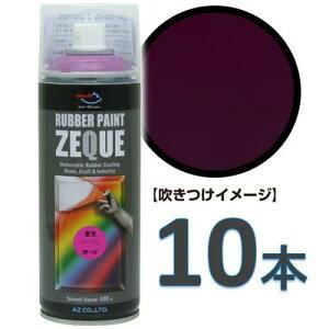 AZ ラバーペイント ZEQUE 油性 RP-47 蛍光パープル 400ml×10本/ラバースプレー/ラバーフィルムスプレー/塗ってはがせる塗料/液体フィルムスプレー