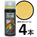 AZ ラバーペイント ZEQUE 油性 RP-81 メタリックゴールド 400ml×4本/ラバースプレー/ラバーフィルムスプレー/塗って…