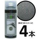 AZ ラバーペイント ZEQUE 油性 RP-83 メタリックグレー 400ml×4本 /ラバースプレー/ラバーフィルムスプレー/塗っては…
