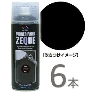 (1セットから送料無料)AZ ラバーペイント ZEQUE 油性 RP-1 マットブラック 400ml×6本/ラバースプレー/ラバーフィルムスプレー/塗ってはがせる塗料