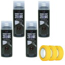 (1セットから送料無料)AZ ラバーペイント ZEQUE 油性 RP-1 マットブラック 400ml×4本+マスキングテープ(18mm×18M)3…