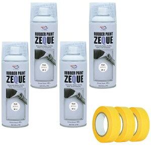 AZ ラバーペイント ZEQUE 油性 RP-3 マットホワイト 400ml×4本+マスキングテープ(18mm×18M)3個/ラバースプレー/ラバーフィルムスプレー/塗ってはがせる塗料