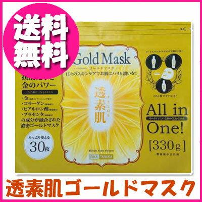 【あす楽対応エリア拡大!】◎即納します透素肌ゴールドマスク 30枚入りアズ特価(新生活)