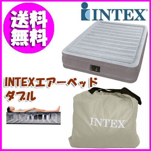 【あす楽対応エリア拡大!】◎即納します正規品INTEX 電動エアーベッドダブル(新生活)