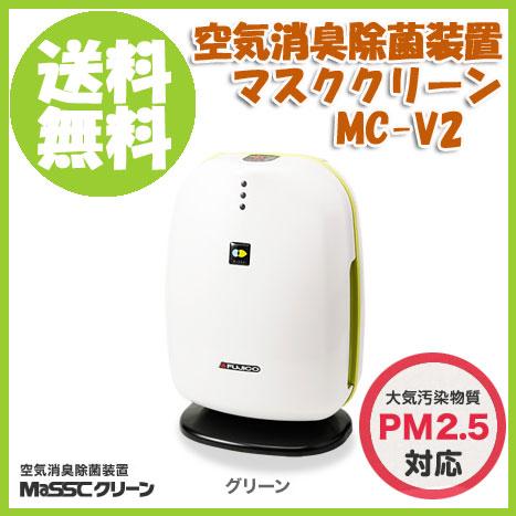 【あす楽対応エリア拡大!】空気消臭除菌装置マスククリーンMC-V2●グリーン ◎即納します (新生活)