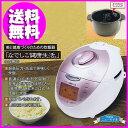 【あす楽対応】◎即納します〔超圧力釜 発芽炊飯 炊飯器 なでしこ健康生活〕