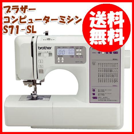 ブラザーコンピューターミシンS71-SL(新生活)