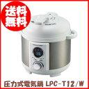 電気圧力鍋 LPC-T12/W 1.2L  2〜3人用 ◎即納します【あす楽対応エリア拡大!】 新商品