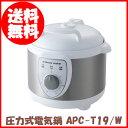 圧力式電気鍋 APC-T19/W 1.9L 3〜4人用  ◎即納します【あす楽対応エリア拡大!】新商品