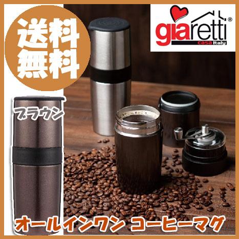 【あす楽対応エリア拡大!】オールインワンコーヒーマグGR−HC001BR ブラウン◎即納します(新生活)