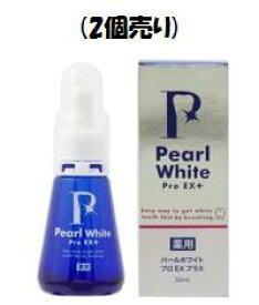 ★【お得な2個売り】薬用パールホワイトプロ EXプラス 30ml ◎即納します