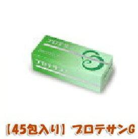 ★【45包入り】プロテサンG