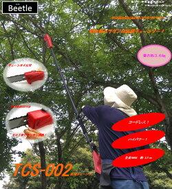 【日本製 ウィルス除菌スプレー50mlのプレゼント付き!】【在庫あり】★高枝チェーンソー TCS-002専用ストラップ付き◎即納します【後払いも可】【レビュー記入で200円クーポンGET!】