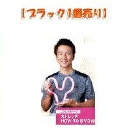 ★ストレッチハーツ(ハード) ブラック ◎即納します (父)(敬)【後払いも可】【レビュー記入で200円クーポンGET!】