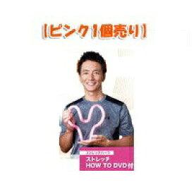 ★ストレッチハーツ(ハード) ピンク ◎即納します (敬)【後払いも可】【レビュー記入で200円クーポンGET!】