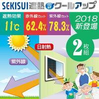 7bd10a58a31 PR 【お得な4枚セット売り】☆セキスイ 遮熱クールアップ (100.