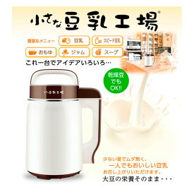 【在庫あり】◎即納します ★家庭用豆乳メーカー小さな豆乳工場 DJ06P-DS901SG 【後払いも可】【レビュー記入で200円クーポンGET!】