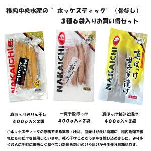 北海道最北の海の幸 稚内産 ブランド品 人気商品 一夜干し姫ほっけ・ほっけみりん干し・ほっけの甘味噌漬け 詰合せセット