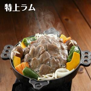 北海道 名物 人気NO.1 松尾ジンギスカン 松尾ジンギスカン 味付特上ラム(もも)松尾秘伝の生タレジンギスカンをご家庭でお楽しみください。